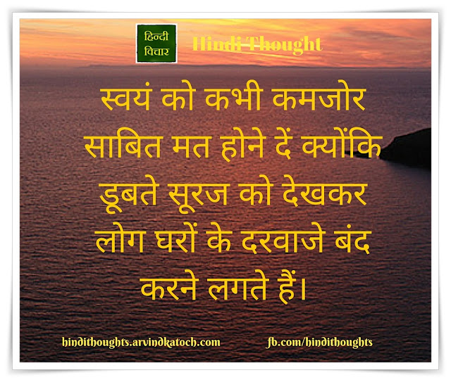 Beautiful, Hindi Thought, Wallpaper, allow, proved, vulnerable, स्वयं, कमजोर, साबित,