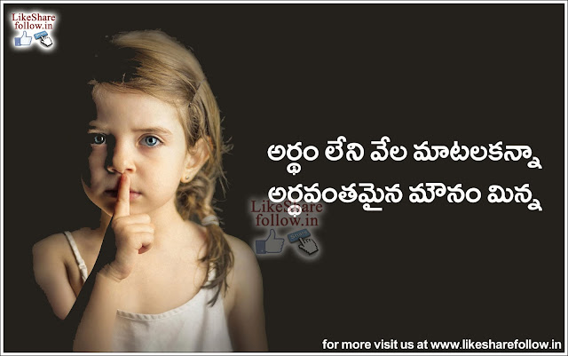 Silence Quotes - Inspirational messages - Telugu Quotes