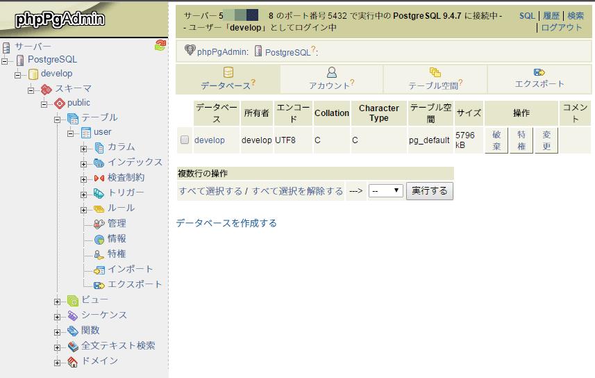 Node js + ORM SequelizeでPostgreSQLをCRUD操作する | Black Everyday