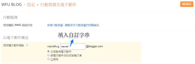 email-to-blogger-解決 Windows Live Writer(WLW) 無法登入 Blogger 的替代方案