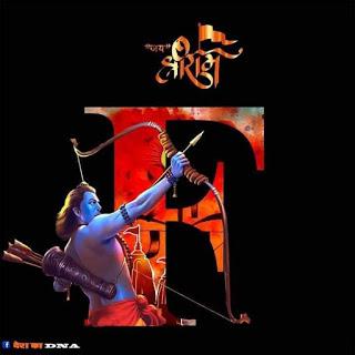 shri ram alphabet f images