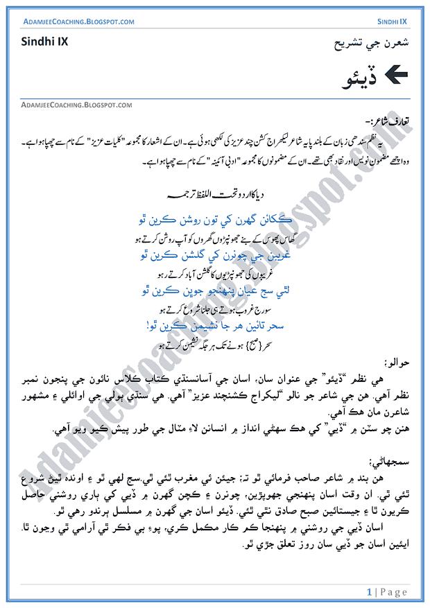 Adamjee Coaching: Diya - Ashaar Ki Tashreeh - Sindhi Notes