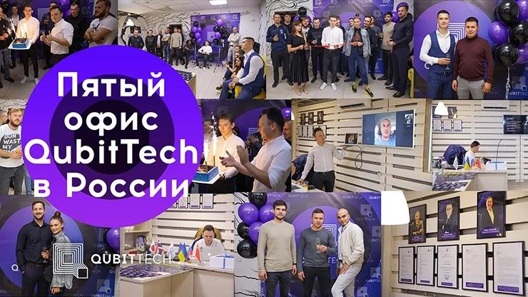 Обновления и новый офис у Qubittech