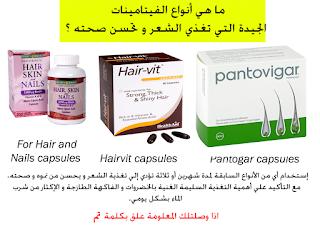 ما هي أنواع الفيتامينات الجيدة التي تغذي الشعر و تحسن صحته ؟