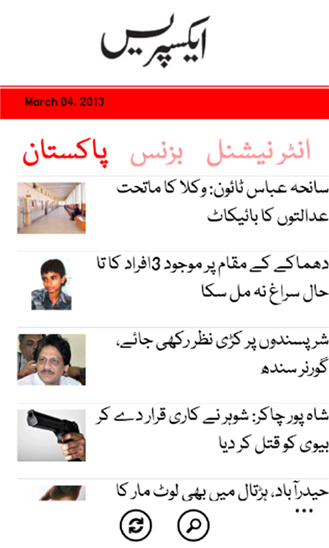 Express News Urdu Lumia App