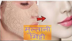 मुलतानी मिट्टी से करें चेहरे को गोरा - Multani Mitti Se Kare Chehare Ko Gora