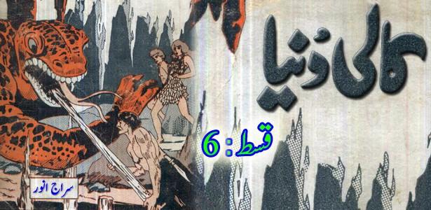 kali-dunya-siraj-anwar-ep06