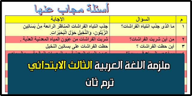 مذكرة اللغة العربية للصف الثالث الابتدائي الترم الثاني