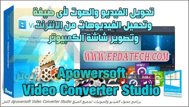 برنامج Video Converter Studio لتحويل وتحرير وتنزيل مقاطع الفديو والصوتيات واستخدامات أخرى