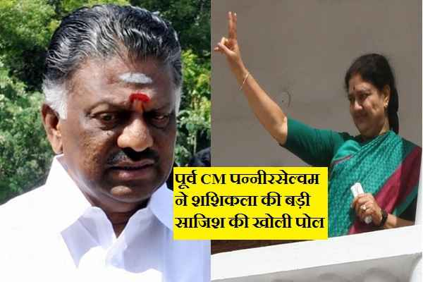 tamilnadu-ex-cm-panneerselvam-exposed-sasikala-in-hindi