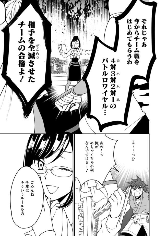 Doryoku Shisugita Sekai Saikyou No Butouka Wa, Mahou Sekai Woyoyuu De Ikinuku