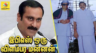 Anbumani says EPS knows to advertise Himself | Latest Speech