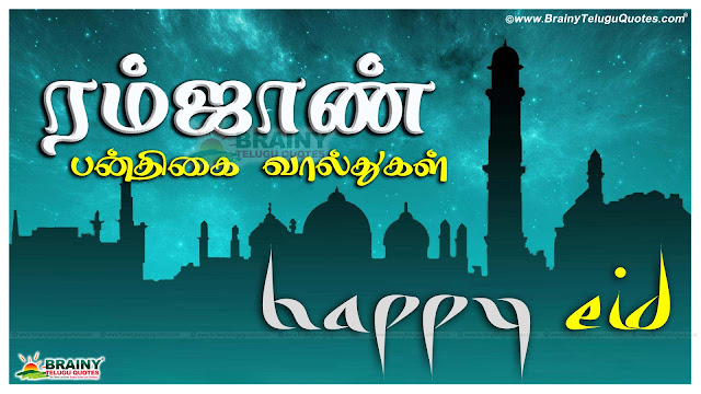 Here is a Happy Eid Mubarak Quotes and Wishes Images Online, Allah Images and tamil Quotes for Ramzan in Tamil Language, Beautiful Tamil Ramalan Pictures and Messages sms, all ramalan Festival Images and Messages Online.