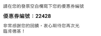 肯德基KFC/優惠代號/優惠券/菜單/coupon 11/18更新