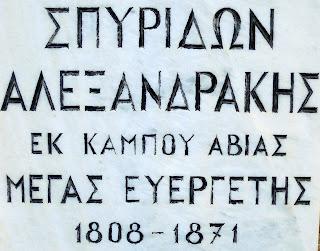 προτομή του  Σπυρίδωνα Αλεξανδράκη στην Καλαμάτα