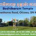 Wat Khmer Ottawa, Bodhikaram Temple វត្តពោធិការាម ទីក្រុងអូត្តាវ៉ា កាណាដា