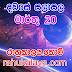රාහු කාලය | ලග්න පලාපල 2020 | Rahu Kalaya 2020 |2020-03-20