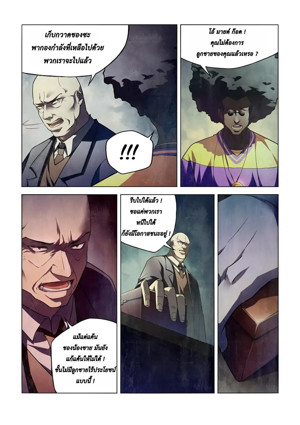 อ่านการ์ตูน The Last Human ตอนที่ 147 หน้าที่ 2