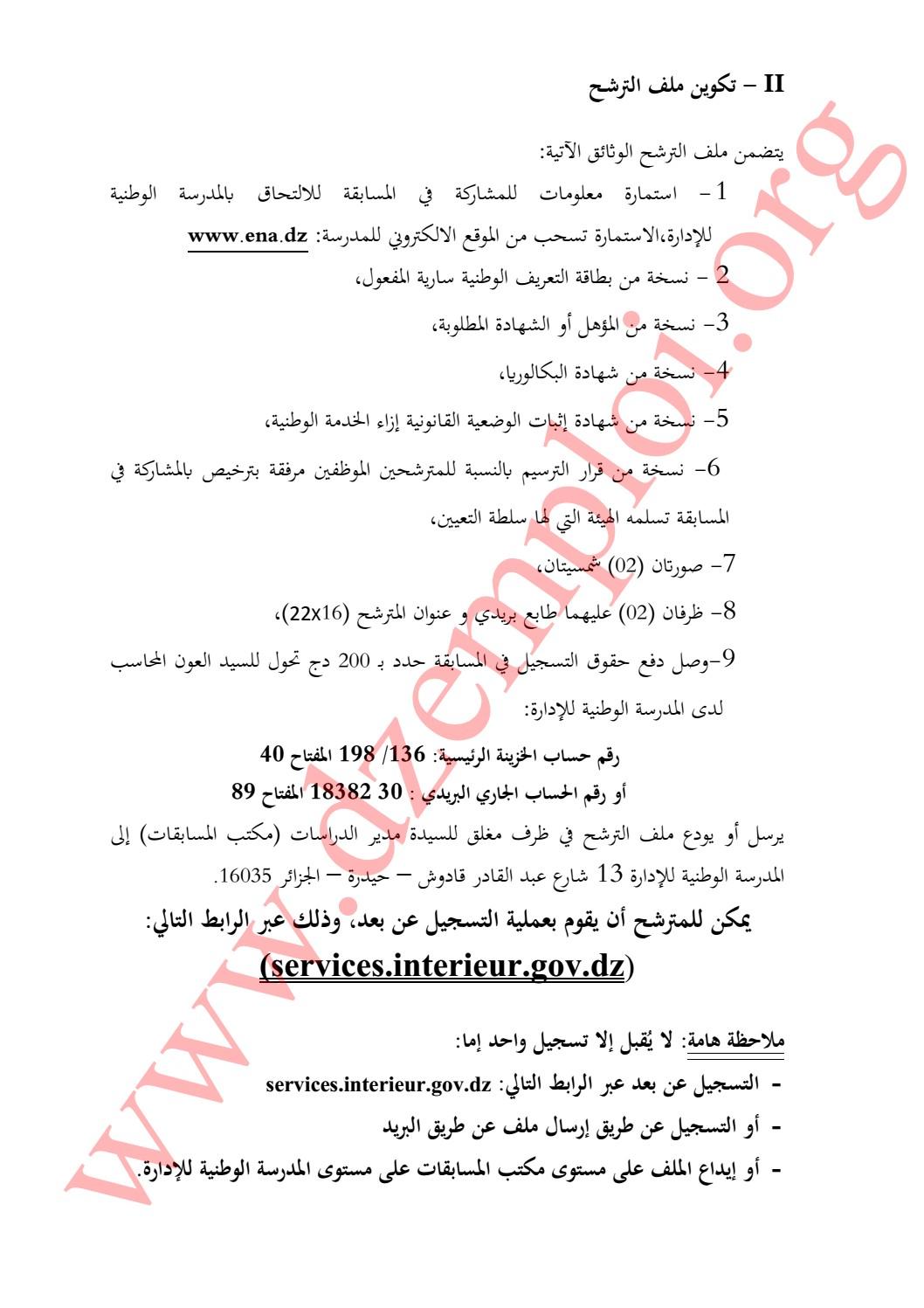 إعلان مسابقة وطنية للإلتحاق بالمدرسة الوطنية للإدارة \