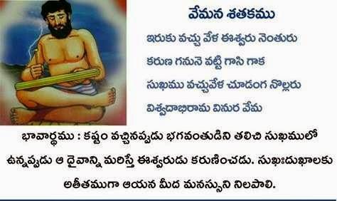 Vemana Poems In Ebook