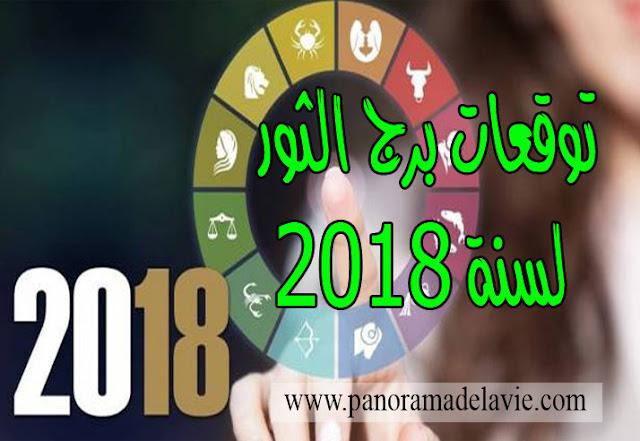 توقعات الابراج لسنة 2018 ، توقعات برج الثور 2018