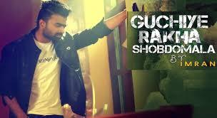 Guchiye Rakha Shobdomala Lyrics