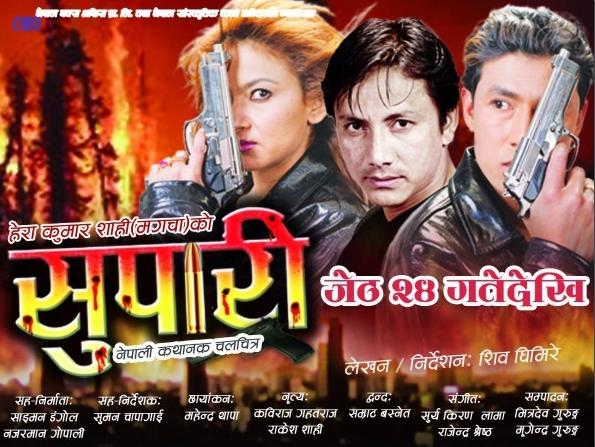 Supari movie song free download / Atom man vs superman dvd