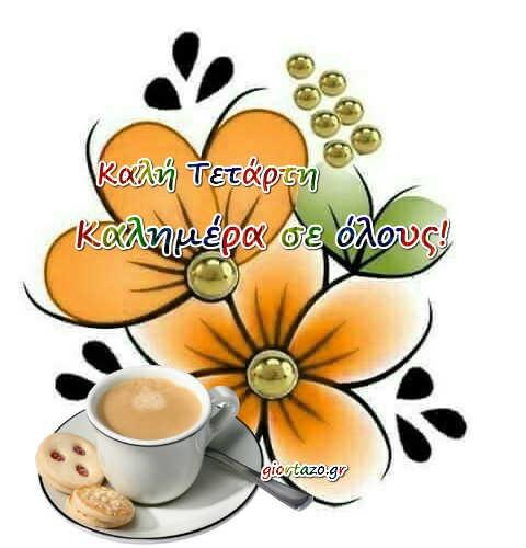 Όμορφες Καλημέρες  μια Καλημέρα για Κάθε Μέρα της Βδομάδας giortazo