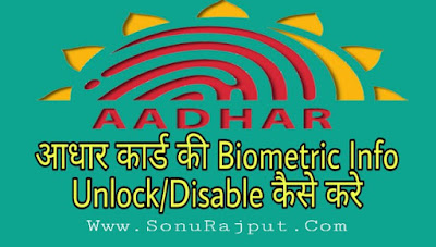 Aadhaar Card ki Biometric Information kaise Unlock ya Disabled kare