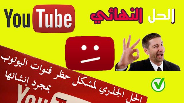 إغلاق قنوات اليوتيوب
