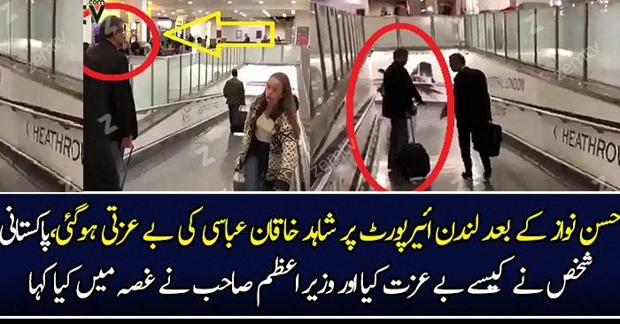 Shahid Khaqan Abbasi Insulted By Pakistani On London Airport