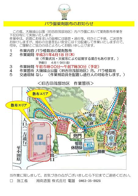 吉田邸地区バラ園について【終了しました】