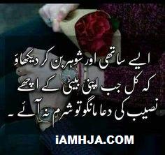 Urdu Poetry - Husband Poetry - iAMHJA