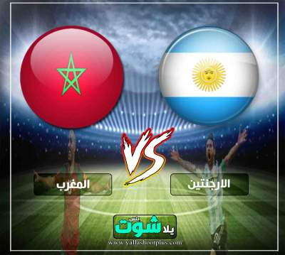 مشاهدة مباراة الارجنتين والمغرب بث مباشر اليوم 26-3-2019 في مباراة ودية
