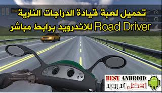 تحميل لعبة قيادة الدراجات النارية Road Driver للاندرويد برابط مباشر