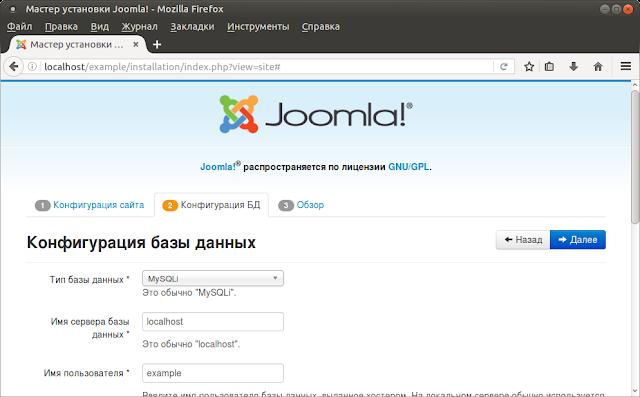 Установка Joomla. Конфигурация базы данных, часть 1