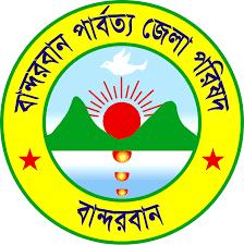 বান্দরবান পার্বত্য জেলা পরিষদ নিয়োগ বিজ্ঞপ্তি,বান্দরবান পার্বত্য জেলা পরিষদ নিয়োগ বিজ্ঞপ্তি 2020,বান্দরবান পার্বত্য জেলা পরিষদ নিয়োগ বিজ্ঞপ্তি 2021,বান্দরবান পার্বত্য জেলা পরিষদ নিয়োগ বিজ্ঞপ্তি ২০২০,বান্দরবান পার্বত্য জেলা পরিষদ নিয়োগ বিজ্ঞপ্তি ২০২১,বান্দরবান পার্বত্য জেলা পরিষদ হস্তারিত পরিবার পরিকল্পনা বিভাগ এ ৩য় ও ৪র্থ পদের নিয়োগ বিজ্ঞপ্তি প্রকাশ,বান্দরবান পার্বত্য জেলা পরিষদ চাকরির সারকুলার ২০২০,পরিবার পরিকল্পনা বিভাগ নিয়োগ সার্কুলার 2020,নিয়োগ-বিজ্ঞপ্তি- - বান্দরবান,notices - বান্দরবান পার্বত্য জেলা,জেলা পরিষদ কার্যালয়ে নিয়োগ,বান্দরবান পার্বত্য জেলা পরিষদ,বান্দরবান পার্বত্য জেলা পরিষদে,BHDC Job Circular 2020 বান্দরবান,বান্দরবান পার্বত্য জেলা পরিষদে,বান্দরবান জেলার বিভিন্ন নিয়োগ,notices - বান্দরবান জেলা-NULL,বান্দরবান পার্বত্য জেলা পরিষদ,খাগড়াছড়ি পার্বত্য জেলা পরিষদ নিয়োগ বিজ্ঞপ্তি,রাঙ্গামাটি জেলা প্রশাসকের কার্যালয়ে নিয়োগ বিজ্ঞপ্তি ২০২০,বান্দরবান জেলা পরিষদ শিক্ষক নিয়োগ,নওগাঁ জেলা প্রশাসকের কার্যালয়ে নিয়োগ,রাঙামাটি জেলা পরিষদে নিয়োগ,জেলা পরিষদ কার্যালয়ে নিয়োগ,পাবনা জেলা পরিষদ নিয়োগ বিজ্ঞপ্তি,দিনাজপুর জেলা পরিষদ কার্যালয়ে নিয়োগ বিজ্ঞপ্তি    Bandarban Parbatya Zila Parishad Recruitment Circular, Bandarban Parbatya Zila Parishad Recruitment Circular 2020, Bandarban Parbatya Zila Parishad Recruitment Circular 2021, Bandarban Parbatya Zila Parishad Recruitment Circular 2020, Bandarban Parbatya Zila Parishad Recruitment Circular 2021, Bandarban Parbatya Zila Parishad Division 3 4th Post Recruitment Circular, Bandarban Hill District Council Job Circular 2020, Family Planning Department Recruitment Circular 2020, Recruitment Circular - Bandarban, notices - Bandarban Hill District, District Council Office Recruitment, Bandarban Hill District Council, Bandarban Hill District Council, BDC Job Circular 2020 Bandarban, Bandarban Hill District Council, various appointments in Bandarban District, notices - Bandarban District-NULL, Bandarban Hill District Council, Khagrachhari Hill District Council Recruitment Circular, Rangamati District Commissioner