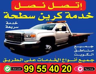 ونش سيارات الكويت 99554020