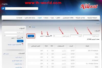 خطوات-جلب-التردد-المطلوب-من-الموقع-Nilesat