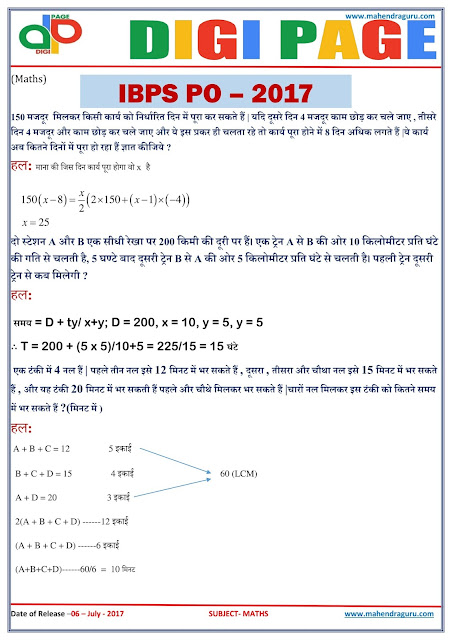 DP | QUANT QUESTIONS IBPS PO-2017 | 05 - JULY - 17