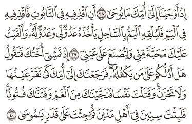 Tafsir Surat Thaha Ayat 36, 37, 38, 39, 40
