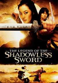 Shadowless Sword 2005 Full Movie Download 300mb BRRip 480p