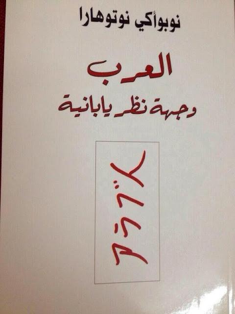 كتاب العرب وجهة نظر يابانية للكاتب نوبوأكي نوتوهارا