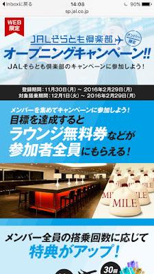 みなさんの関心の高い「JALそらとも倶楽部」 | 2016-04-03 | Pick Up