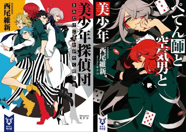 Fans Jepang Memilih Light Novel Yang Perlu Mendapatkan Adaptasi Anime