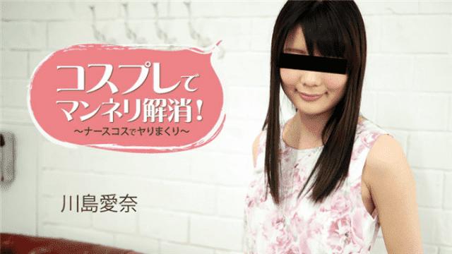 Stream Jav Kawashima Aina Costume eliminates