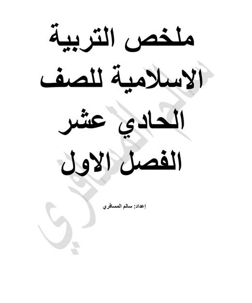 ملخص مادة التربية الاسلامية للصف الحادي عشر