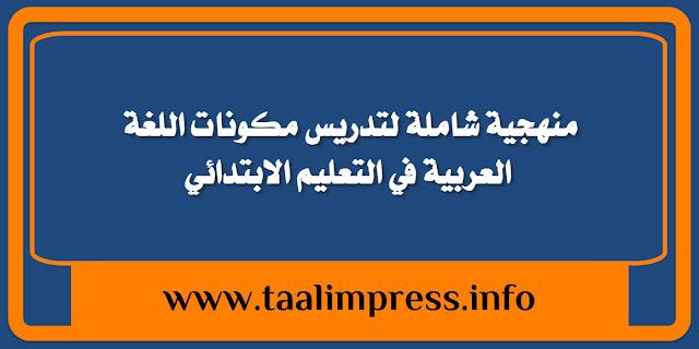 منهجية شاملة لتدريس مكونات اللغة العربية في التعليم الابتدائي