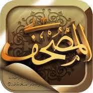 تحميل مصحف القران الكريم للهاتف الجوال