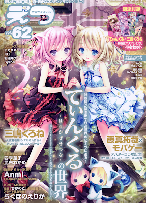 E☆2 (えつ) Vol. 61-62 zip online dl and discussion